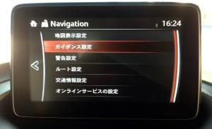 【新型アクセラ】マツダコネクト トンネルビューの設定2