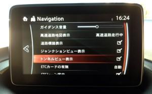 【新型アクセラ】マツダコネクト トンネルビューの設定3
