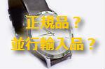 wrist-watch-183143_150