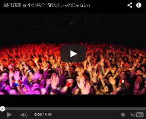 【YouTube】岡村靖幸 w 小出祐介「愛はおしゃれじゃない」ライブ映像公開   KOCC MUSIC/越石 倫行