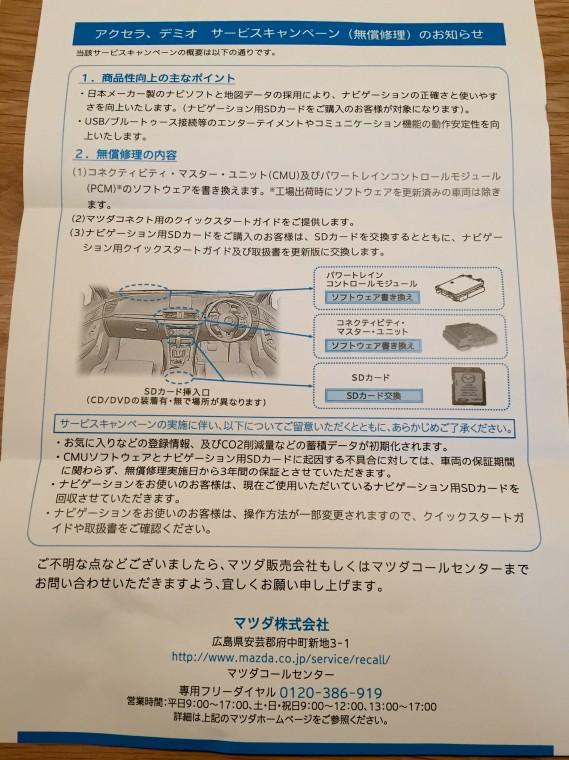 マツダコネクト交換 サービスキャンペーン(無償修理)のお知らせ