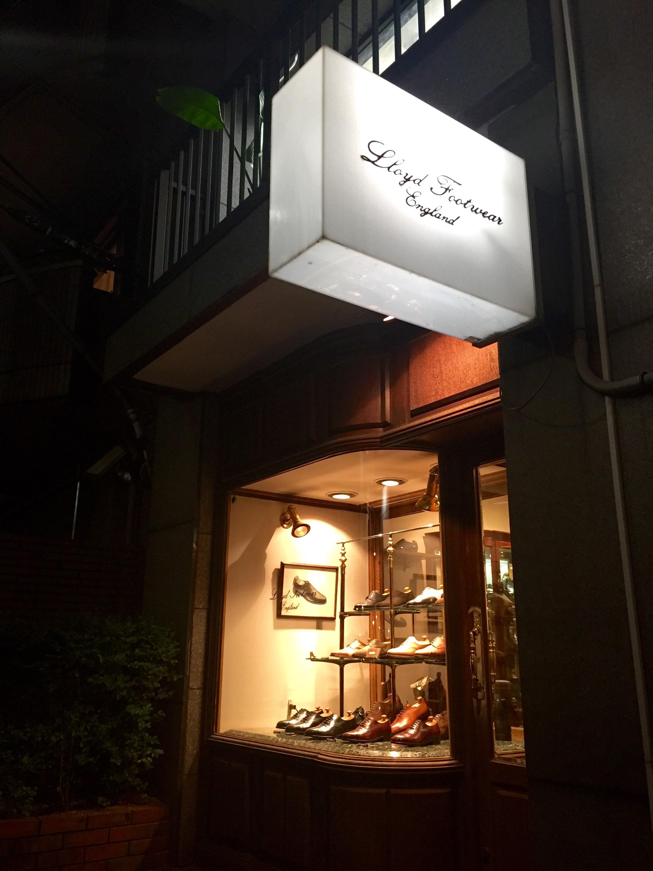 ロイドフットウェア 青山店の写真