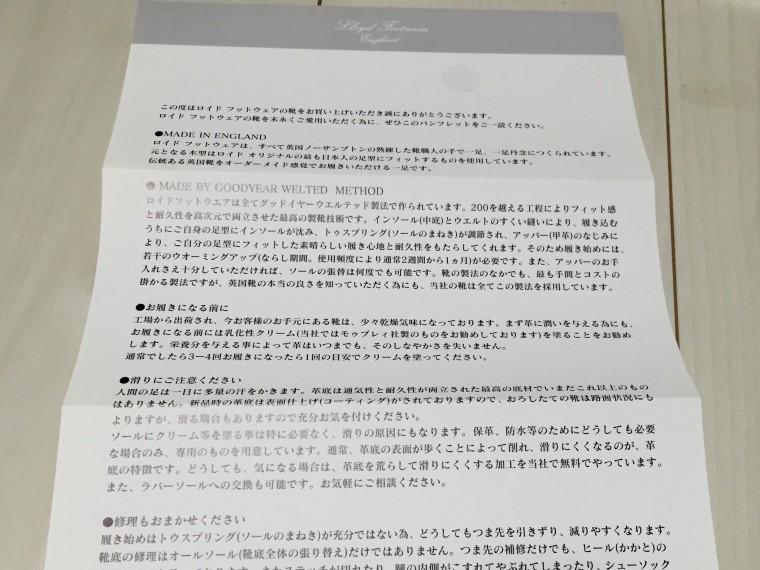 ロイドフットウェアのパンフレット