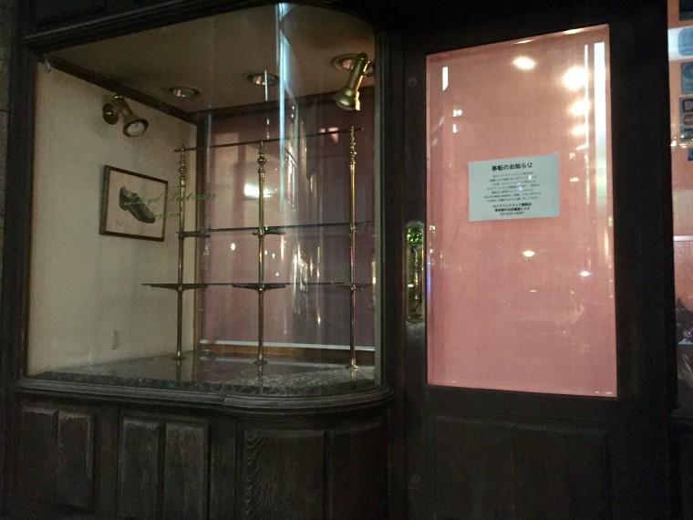 ロイドフットウェア青山店閉店