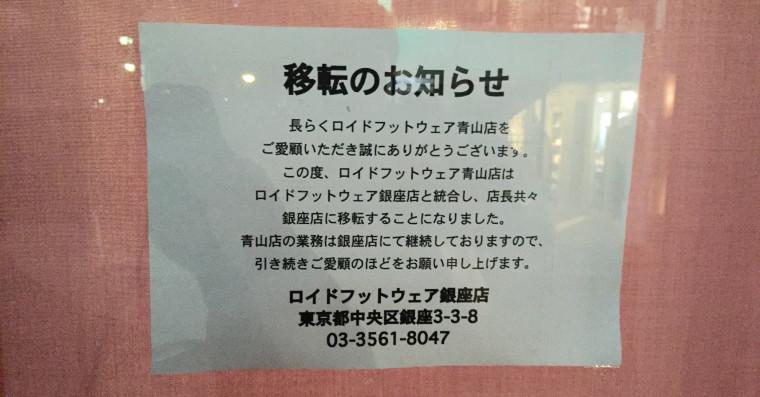 ロイドフットウェア青山店「移転のお知らせ」張り紙