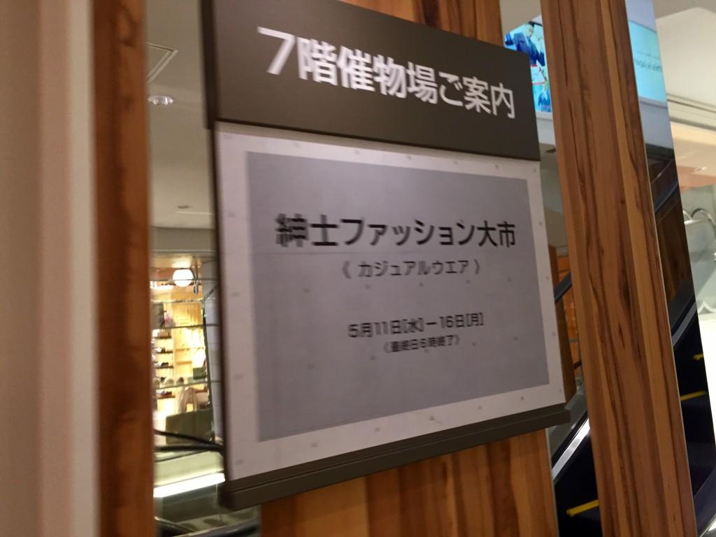 新宿伊勢丹「紳士ファッション大市」