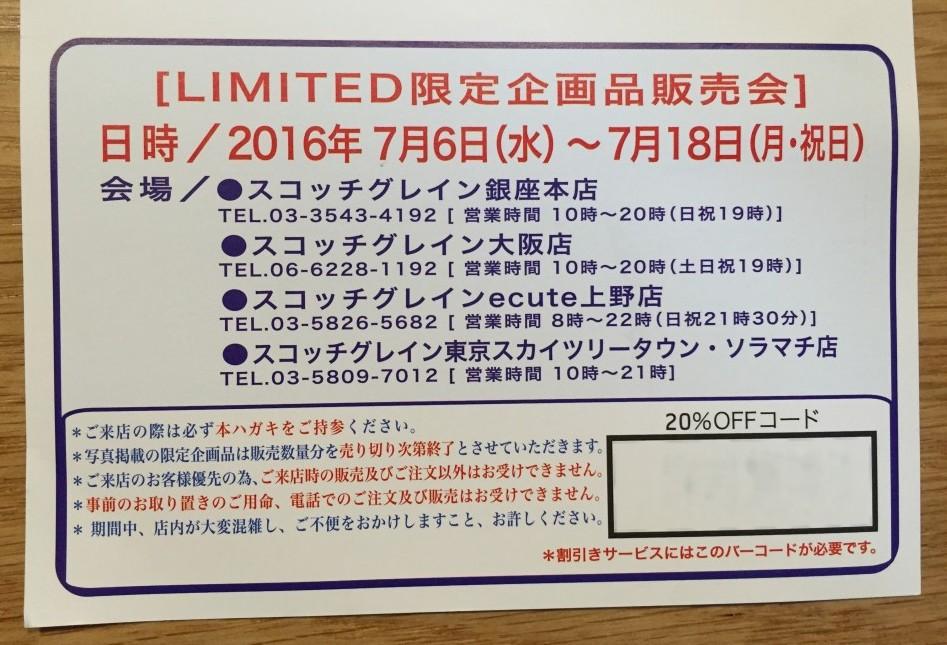 スコッチグレイン2016年限定企画品販売会のハガキ(表)