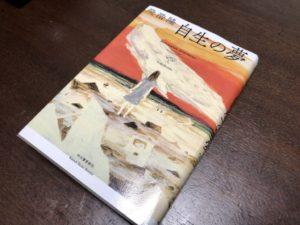 飛浩隆「自生の夢」読了