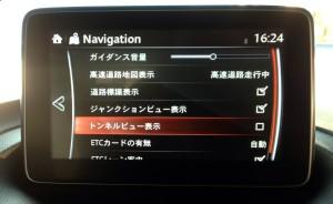 【新型アクセラ】マツダコネクト トンネルビューの設定4