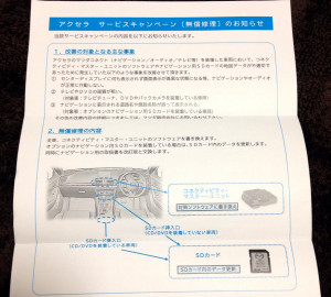 アクセラ サービスキャンペーンのお知らせ(裏面)