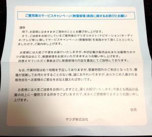 アクセラ サービスキャンペーンのお知らせ(表面)