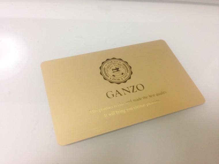 GANZO(ガンゾ)修理無料保証書