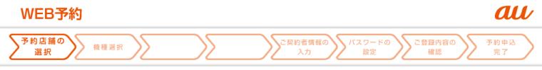 au_WEB予約