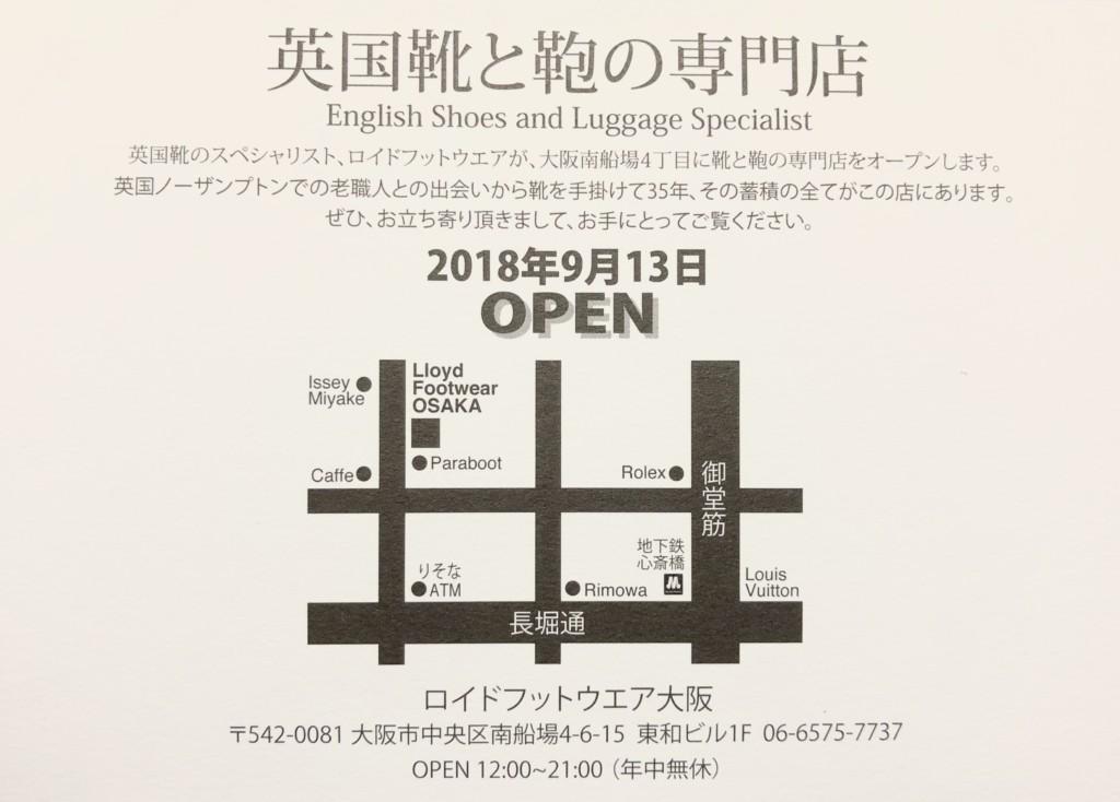 ロイドフットウェア大阪店オープンお知らせDM