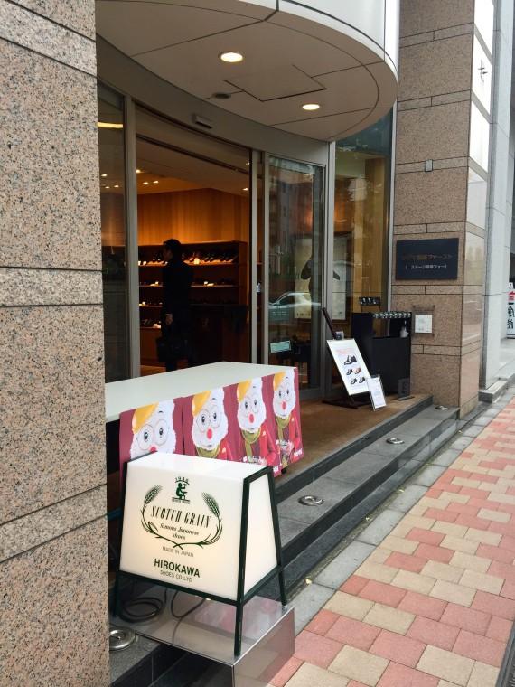 スコッチグレイン銀座本店の店舗写真