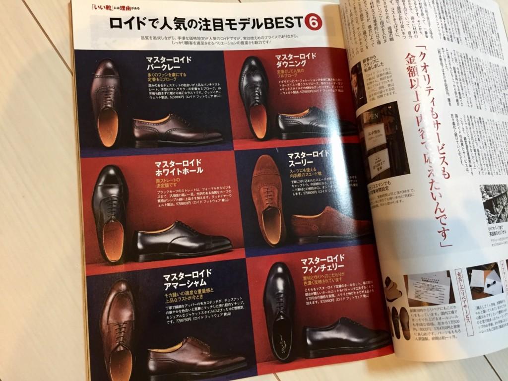 ロイドフットウェア特集_マスターロイド一覧_Men's Ex 2012年01月06日発売号