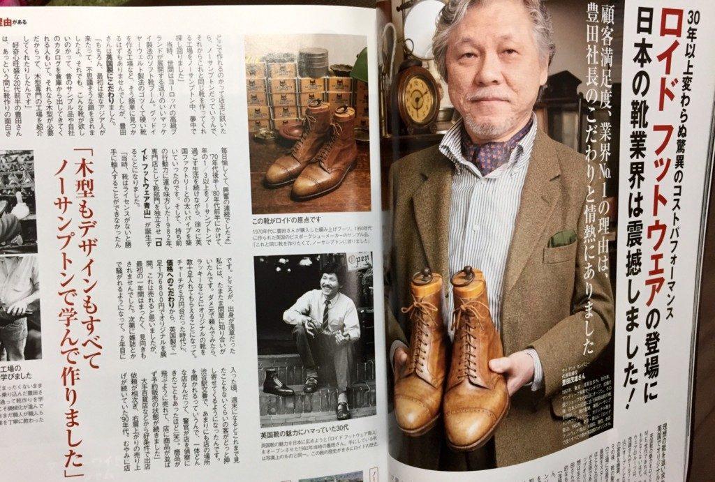 ロイドフットウェア特集1_Men's Ex 2012年01月06日発売号