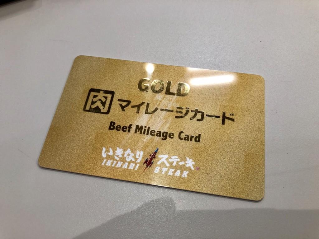 いきなりステーキのゴールドカード