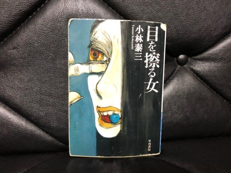 【レビュー】小林泰三「目を擦る女」を読了