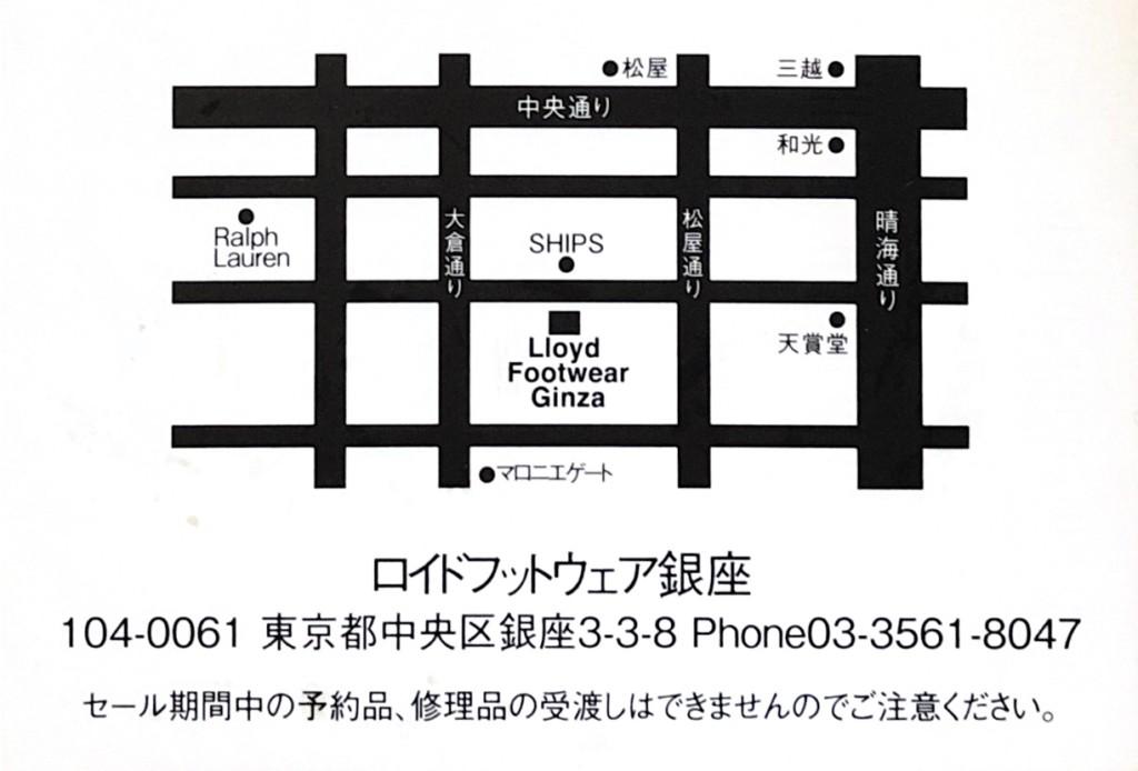 2019年ロイドフットウェア年始セールハガキ(裏面住所情報)