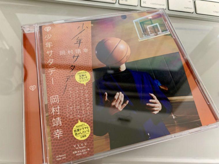 岡村靖幸のニューシングル「少年サタデー」を購入&レビュー!