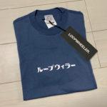 つい「ループウィラーのロゴ入りTシャツ」を買ってしまう