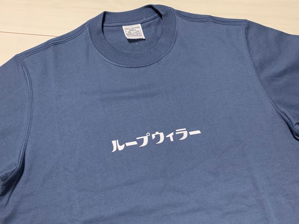 ループウィラー(LOOPWHEELER)のロゴ入りTシャツ(スモールカタカナループウィラーTシャツ)ミッドブルーの画像