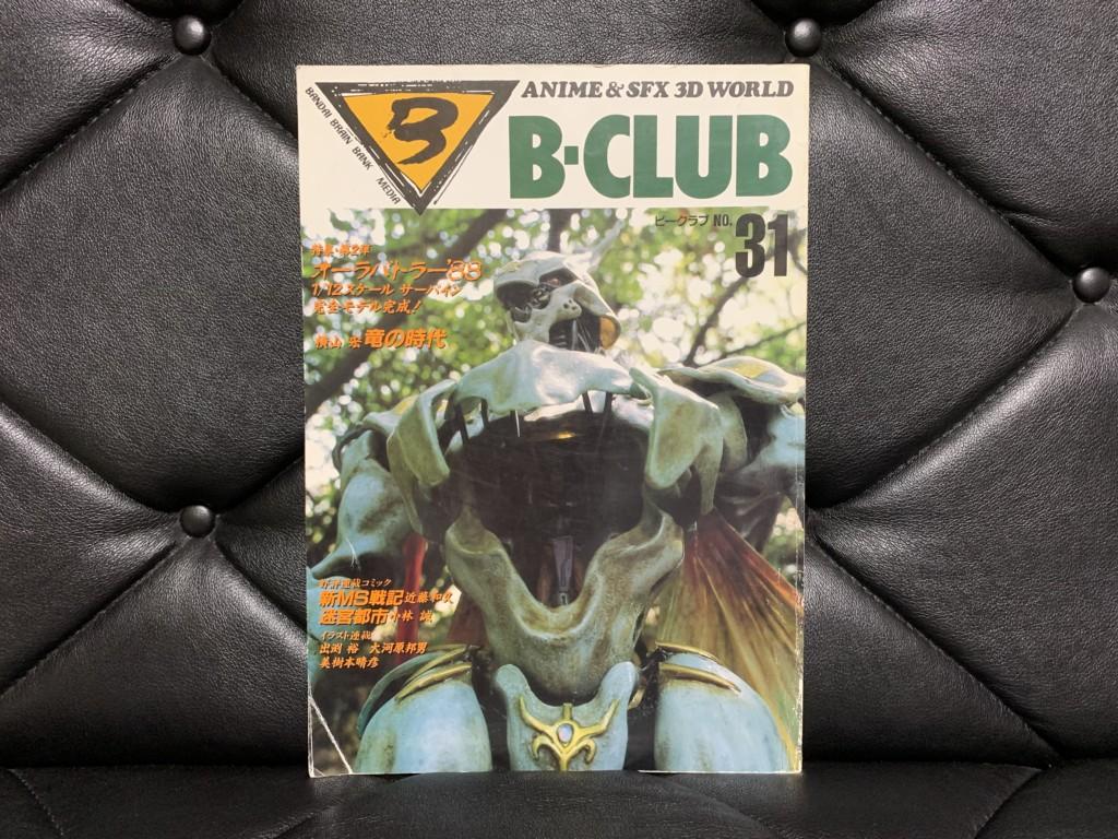 B-CLUB(ビークラブ)31号「オーラバトラー特集」の画像