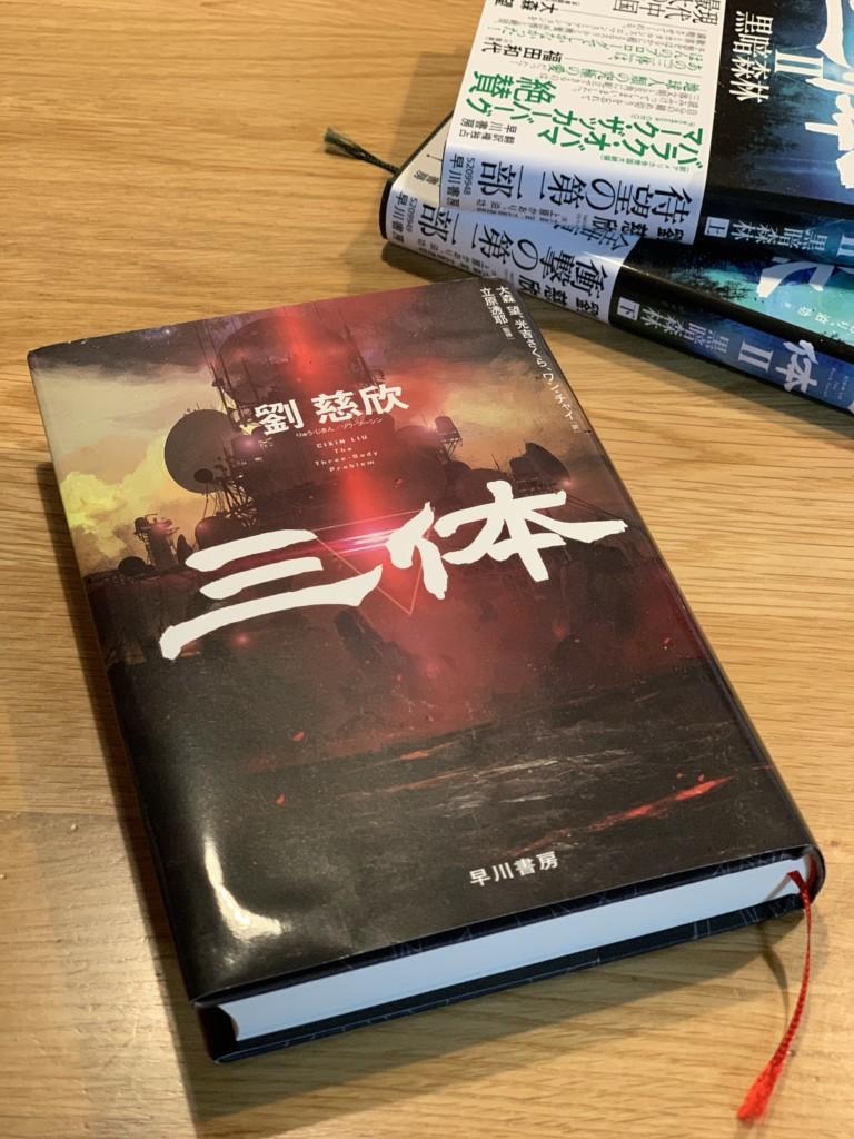 中国の大人気SF小説「三体」読了、ガチ。【レビュー】