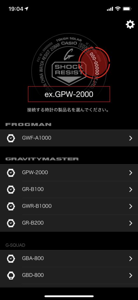 アプリを起動し接続する時計を選択の画像
