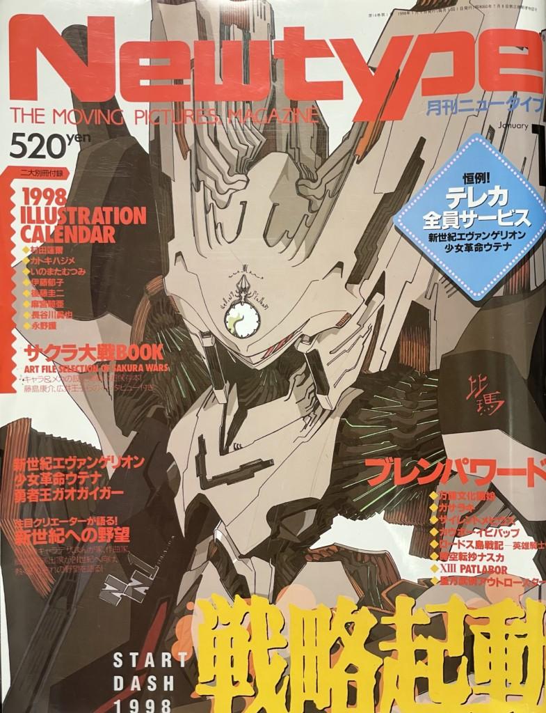 月刊ニュータイプ1998年1月号の表紙になった永野護のブレンパワードイラスト画像