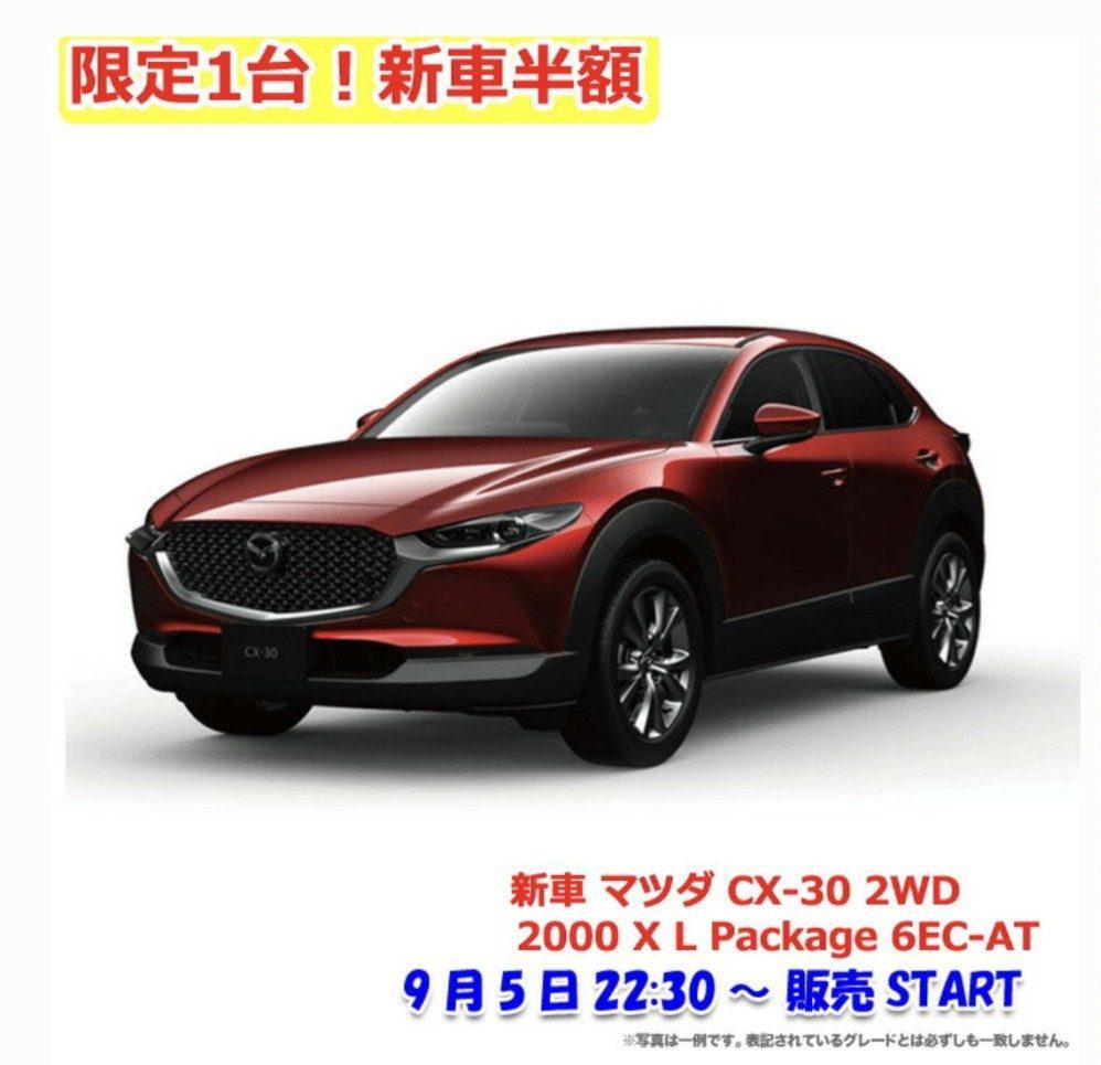 マツダ「CX-30」が楽天スーパーセールで半額!?